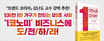 마케터라면 주목! ★1코노미★ 도서 증정 EVENT