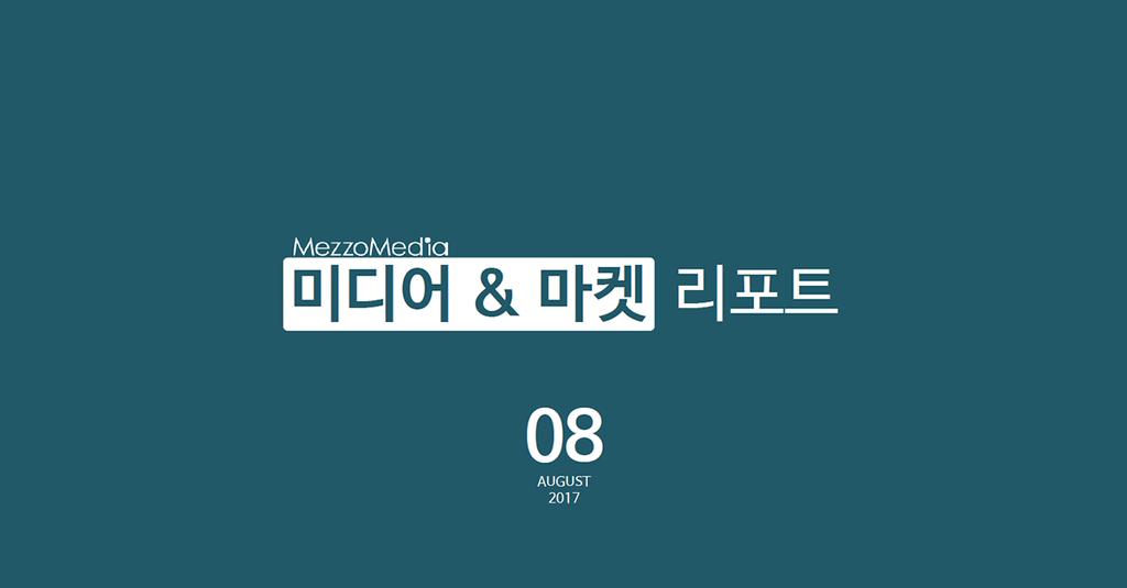 미디어&마켓 리포트 (2017년 8월호)