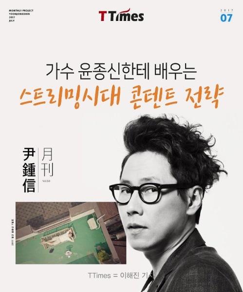 가수 윤종신의 콘텐트 생산·유통 전략의 비밀