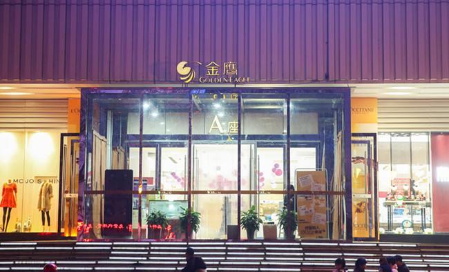 완벽한 라이프스타일 센터로 거듭난  진잉(金鹰) 백화점
