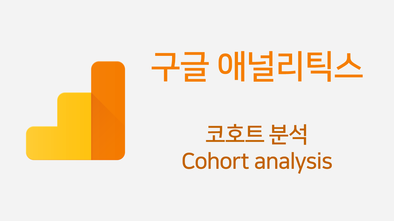 리텐션 개선을 위한 코호트 분석(Cohort analysis)