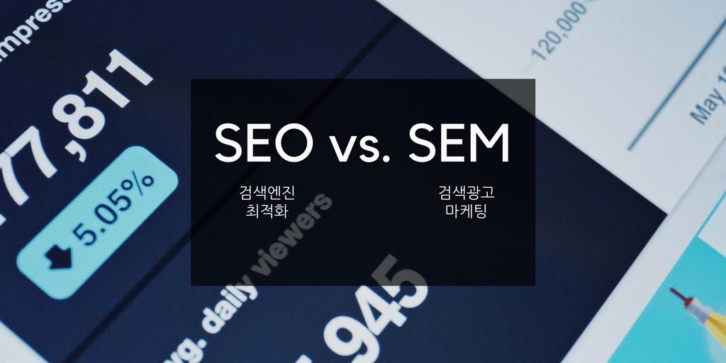 검색엔진최적화와 검색광고마케팅의 차이점