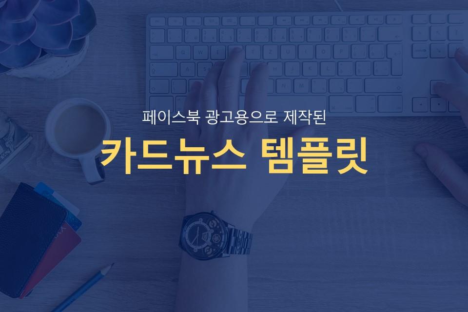 카드뉴스 템플릿 (페이스북 광고용)