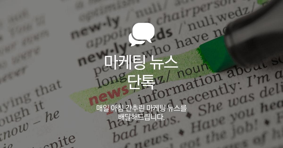 i-마케팅 뉴스